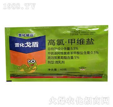 5.5%高氯・甲维盐-萱化戈盾-萱化威远