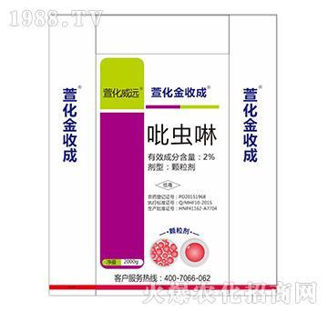2%吡虫啉-萱化金收成-萱化威远