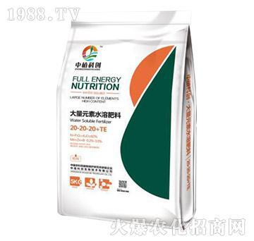 大量元素水溶肥料20-20-20+TE-中植科创