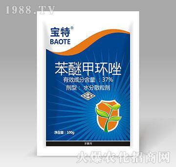 37%苯醚甲环唑-宝特-德翔生物