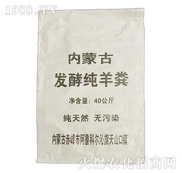 内蒙古发酵纯羊粪-高晟