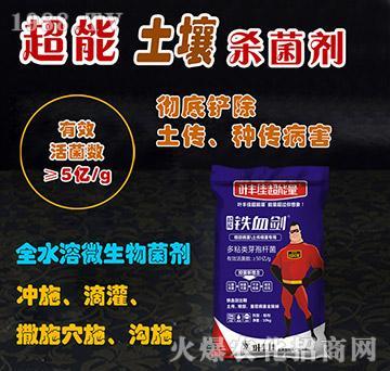 高效生物土壤殺菌劑-鐵血劍-田小超