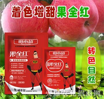 果实着色增甜剂-果全红