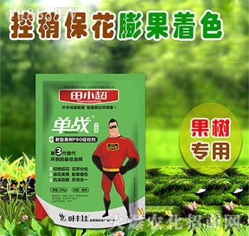 新型果树PBO促控剂-
