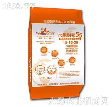 水肥甜头55-微新生物