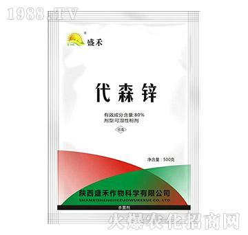 80%代森锌-盛禾
