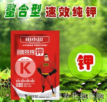 速效纯钾(红袋)-田小