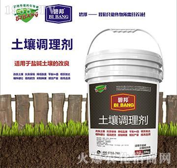 碱性土壤调理剂-恒邦