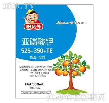 亚磷酸钾525-350+TE-田员外-万邦