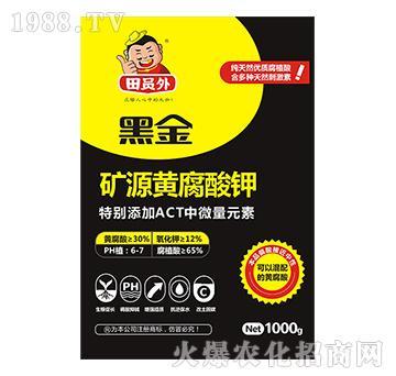 矿源黄腐酸钾-黑金-田