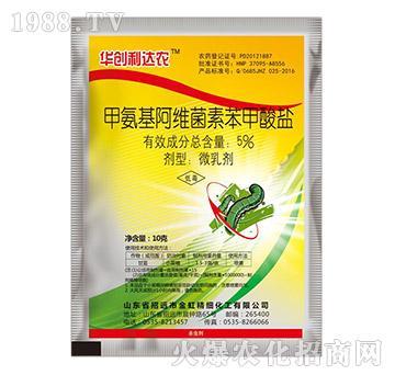 5%甲氨基阿维菌素苯甲酸盐-华创利达农-中农华创