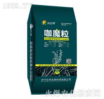 黃腐酸海藻碳基水溶菌肥-咖魔粒-東升生物