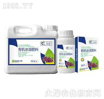 葡萄专用有机水溶肥-奈素