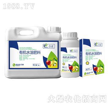 果树专用有机水溶肥-奈素