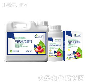 草莓专用有机水溶肥-奈素