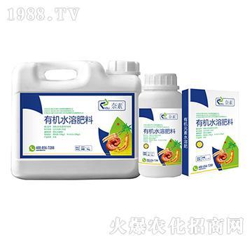 药材专用有机水溶肥-奈素