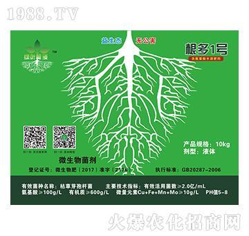 10kg微生物菌剂(盒)-绿叶根多-根多1号