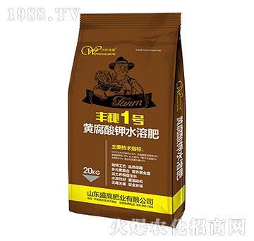 黄腐酸钾水溶肥-丰秘1号-盛高肥业