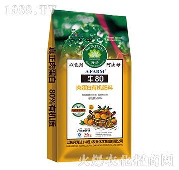 肉蛋白有机肥料-牛80-海法