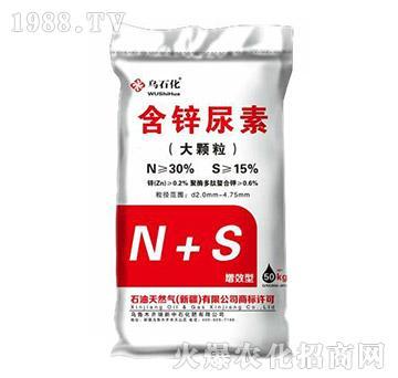 大颗粒含锌尿素-乌石化-盛高