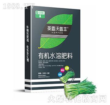 韭菜专用-有机水溶肥料