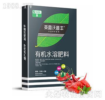 辣椒专用-有机水溶肥料