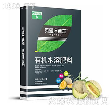 哈密瓜专用-有机水溶肥