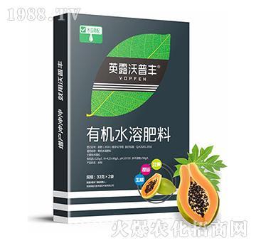 木瓜专用-有机水溶肥料