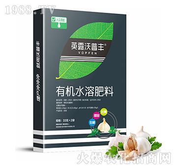 大蒜专用-有机水溶肥料