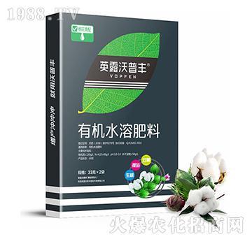 棉花专用-有机水溶肥料
