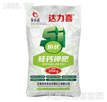 硅钙钾肥-达力喜-先农达