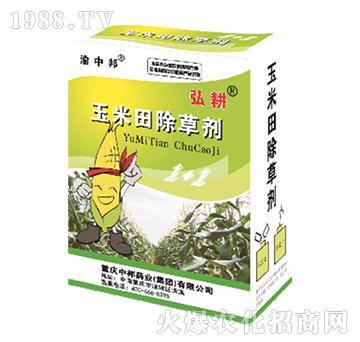 玉米田除草剂-弘耕-渝中邦