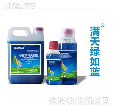 41%草甘膦异丙胺盐-满天绿如蓝-满天红