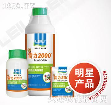功能型海藻液肥-雷力2000-雷力