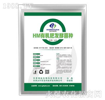 HM有机肥发酵菌种-大行农业