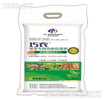 牧草专用功能性菌肥-巧农-大行农业