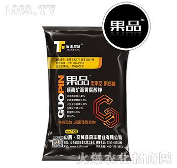 碳酶矿源黄腐酸钾-果品-田丰肥业