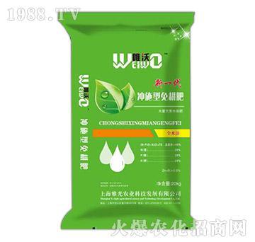 新一代冲施型免耕肥(绿袋)-唯沃-雅光农业