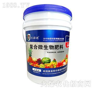 复合微生物肥料-兰诺迪-康美特