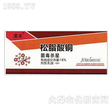 18%松脂酸铜-菌毒杀星-好安生