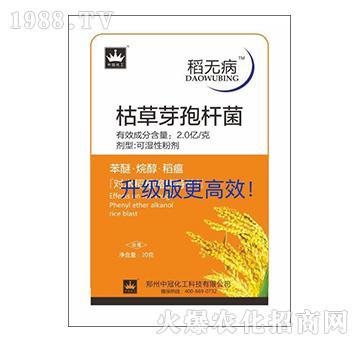 枯草芽孢杆菌-稻无病-中冠化工