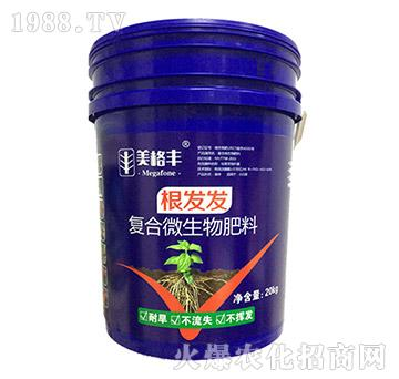 复合微生物肥料-根发发-美格丰-宇浩农业