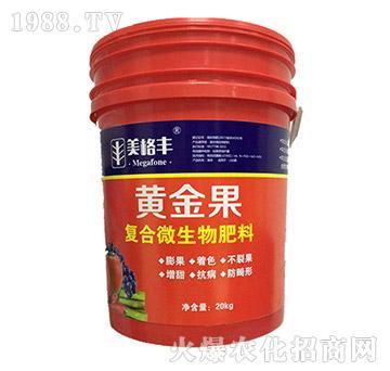 复合微生物肥料-黄金果-美格丰-宇浩农业