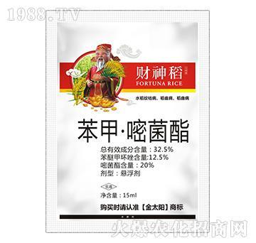 32.5%苯甲・嘧菌酯-财神稻-金太阳