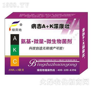 氨基・微量・微生物菌剂-病毒A+K漯康壮-绿田地