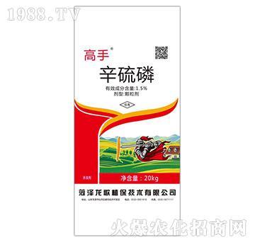 1.5%辛硫磷(20kg)-高手-龙歌植保