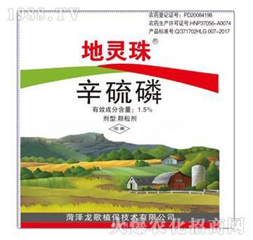 1.5%辛硫磷-地灵珠-龙歌植保