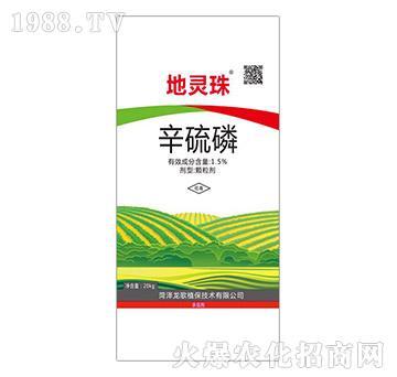 1.5%辛硫磷(20kg)-地灵珠-龙歌植保