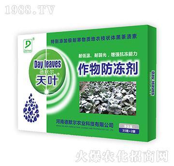 作物防冻剂(盒装)-德