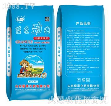 颗粒水溶肥-蓝色劲典-鲁一-儒商化肥